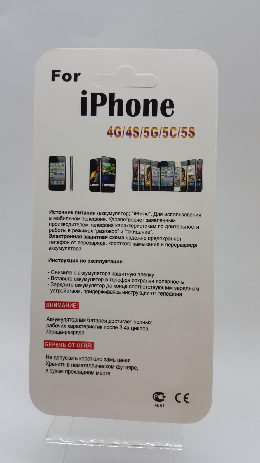 Аккумулятор Apple iPhone 4G 1420 mAh, 3.7V Батарея - 1